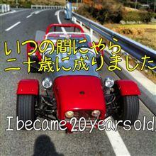 20周年!!