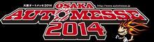 大阪オートメッセ2014