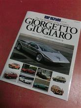 『[世紀のカーデザイナー]ジョルジェット・ジウジアーロ』購入
