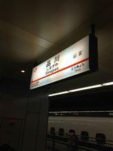 東京へ行って来ました・・・仕事でね。爆