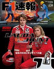 【書籍】F1速報PLUS Vol.35 『LAUDA vs HUNT 宿命の対決に学ぶライバル論』