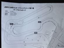 JMRC九州ジムカーナ ジュニアシリーズRd.1