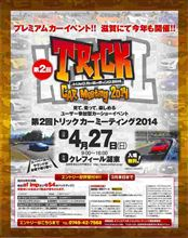 TRICK Meeting 2014 へのお誘い