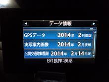 GPSデータ更新(2014年2月度版)