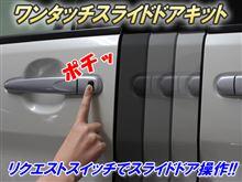 ワンタッチスライドドアキット モニター車両募集!! 4型ハイエース NV350キャラバン
