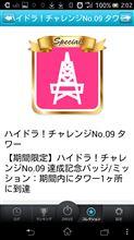 ハイドラ!チャレンジNo.09タワーGet(^_-)-☆