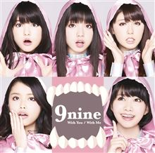 9nine「With You / With Me」