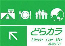 ドライブ同好会『どらカラ』に入会しました(^-^)/
