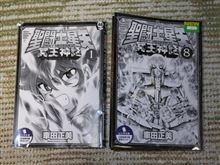 コミック 聖戦士星矢 next dimension 冥王神話