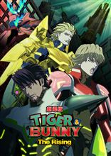 劇場版 TIGER & BUNNY The Rising を・・・