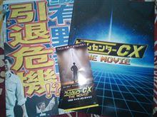 ゲームセンターCX THE MOVIE 1986 マイティボンジャック見てきた(@@)