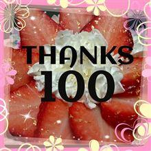 THANKS!100☆