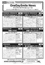 3月は広場トレと8ers, 同乗ドラサポ祭り【TC1000&2000, 鈴鹿, FSW】