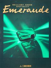 エメラルドという名の4ドアスペシャリティ、三菱から。