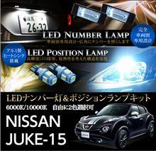 ジューク/エクストレイルT31/デュアリス専用ナンバー灯販売開始しました!