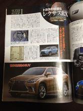レクサスRXは2015年8月にフルモデルチェンジ?!