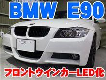 BMW 3シリーズ(E90) フロントウインカーLED化