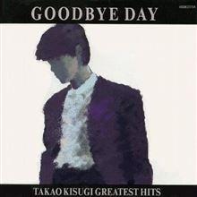 来生たかお - Goodbye Day