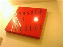 赤坂レッドシアターで観劇