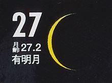 月暦 2月27日(木)