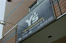 ys special 施工済み パジェロの方が^^