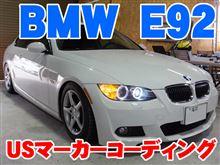 BMW 3シリーズ(E92) USサイドマーカー コーディング施工