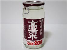 カップ酒582個目 高清水精撰カップ200 秋田酒類【秋田県】