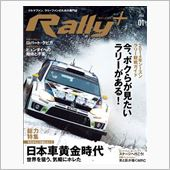 WRC+誌がRally+誌と ...