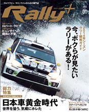 WRC+誌がRally+誌としてリニューアル登場!