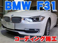 東京からご来店!BMW 3シリーズ(F31) コーディング施工