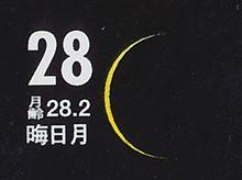 月暦 2月28日(金)