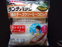 ランチパック 3種のチーズクリーミーコロッケ