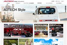 オーテックのホームページをリニューアルしました!