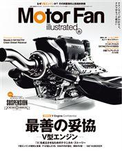 【書籍】Motor Fan illustrated vol.89 ~V型エンジン 最善の妥協~ part.3