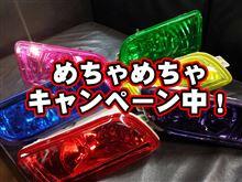やんさ発! めちゃスケ、めちゃめちゃキャンペーン実施中!!!(3/31まで!!)