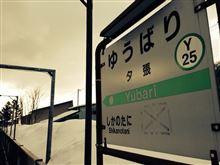 夕張駅(^∇^)