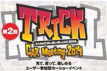 TRICK Meeting エントリー受付開始!