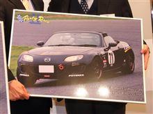 2013年度ロードスター・パーティレースⅡシリーズ表彰式