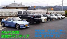 MGFC四国オフ会(道の駅源平の里むれ)