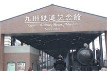 九州鉄道記念館に行ってきた