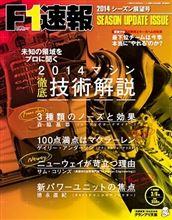 【書籍】F1速報 2014年展望号