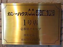 カレーハウス CoCo壱番屋 1号店