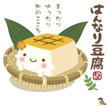 今週のお豆腐♪