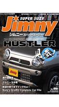 ジムニー雑誌スージー3月9日号&ハスラー