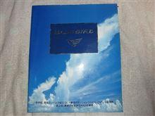 最後の青い鳥~日産ブルーバード・U14系後期