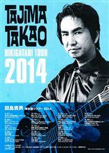 田島貴男(オリジナルラヴ)のライブに行ってきた