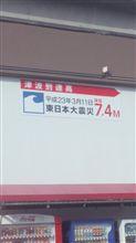 3.11 東日本大震災から7年 ~震災時の私のエピソードと感想~