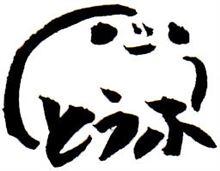 今週もお豆腐♪