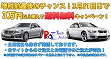 ベンツ・BMW専門店♪増税前最後のチャンス!送料無料キャンペーン♪3月末まで