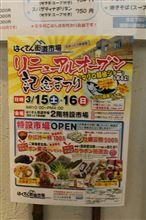 旧徳光PA車遊館リニューアルオープン